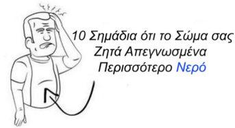 Αφυδάτωση: 10 σημάδια ότι το σώμα σας ζητάει περισσότερο νερό