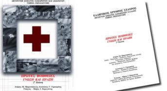 Πρώτες Βοήθειες: Γνώση Και πράξη – Δωρεάν βιβλίο από τον Ερυθρό Σταυρό